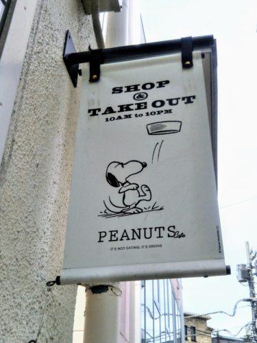 ピーナッツカフェ外観