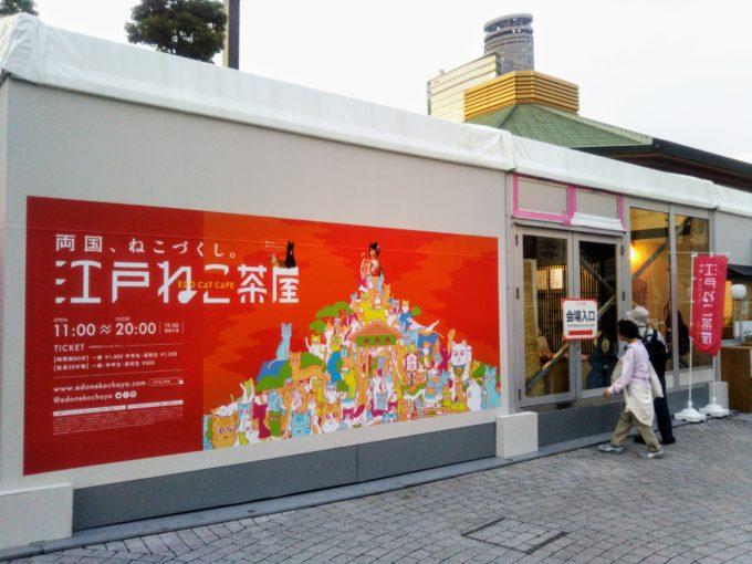 江戸ねこ茶屋 外観にポスターが貼ってました。
