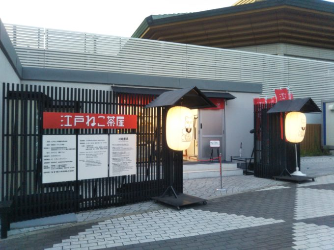 江戸ねこ茶屋 入口