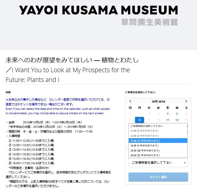 草間弥生美術館チケット購入方法⑤