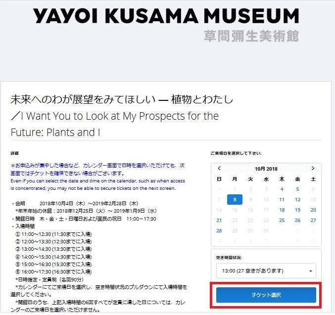 草間弥生美術館チケット購入方法⑥