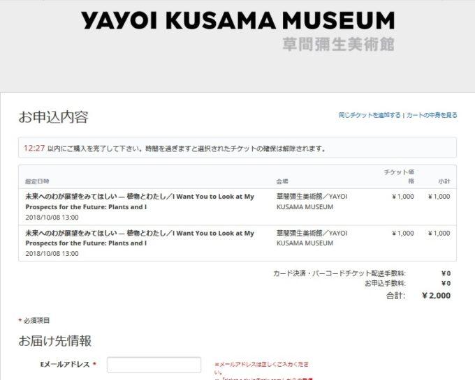 草間弥生美術館チケット購入方法⑨