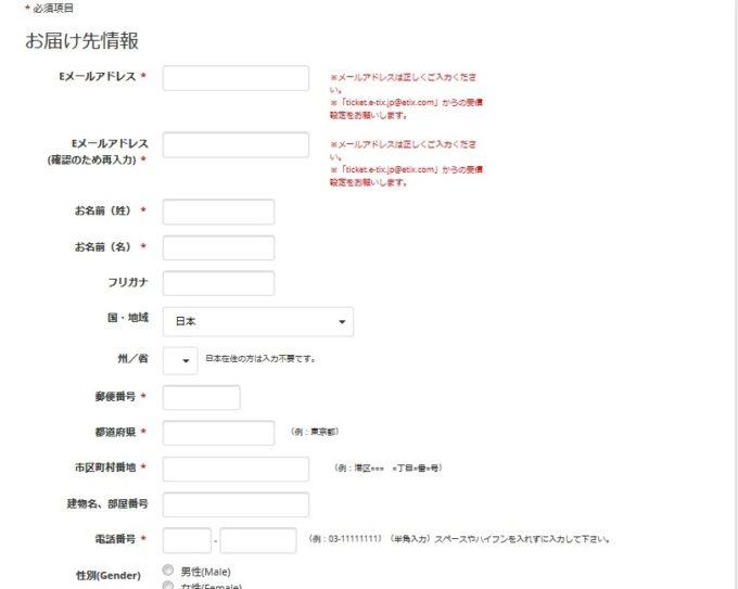 草間弥生美術館チケット購入方法⑩