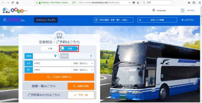 高速バスネット予約方法-①