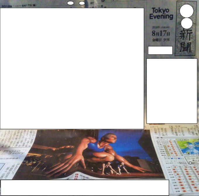 日比谷東京ミッドタウンで開催れているふつうじゃない2020展の新聞1面掲載記事
