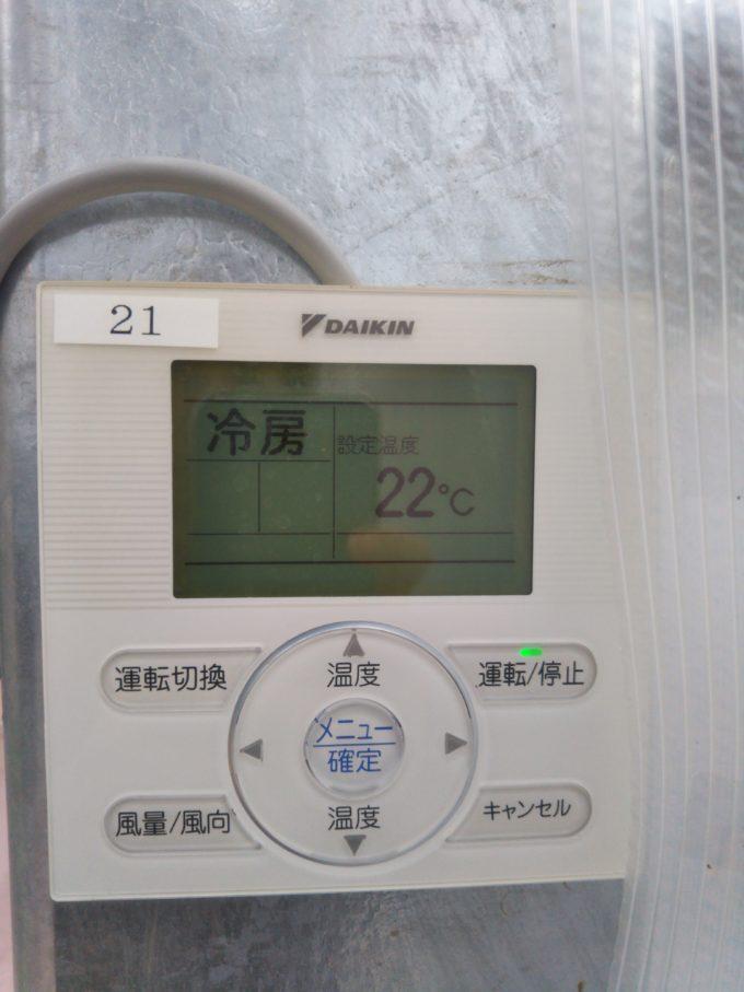 ストロベリーファームの温度設定は22℃