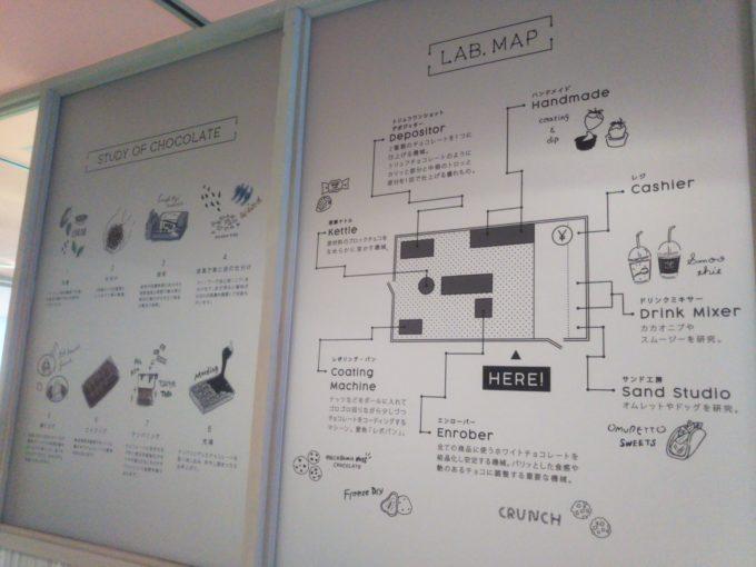 東京ストロベリーパーク イチゴラボのマップ