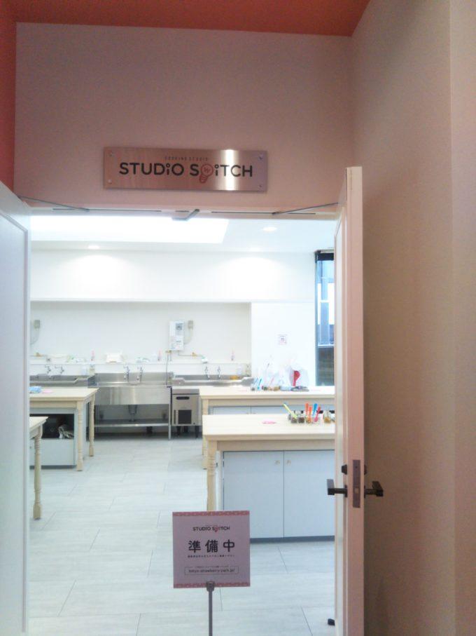 東京ストロベリーパーク スタジオスイッチの入口