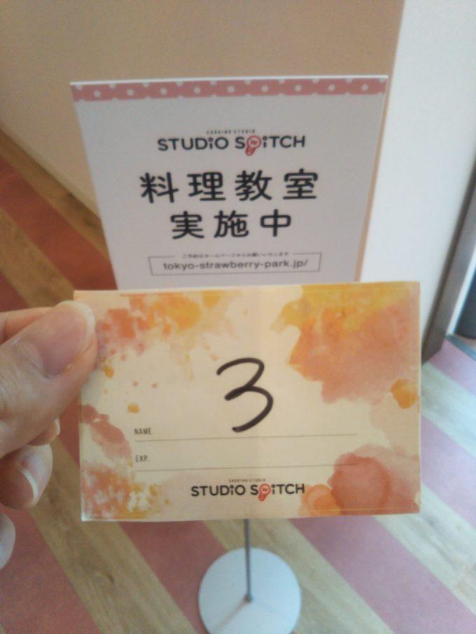 東京ストロベリーパーク スタジオスイッチでオリジナルクッキー作りの引換券