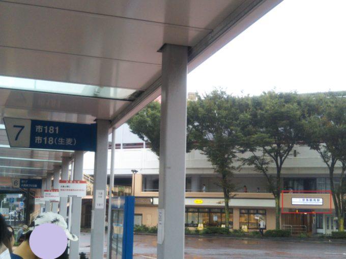 JR鶴見駅東口7番バス乗り場