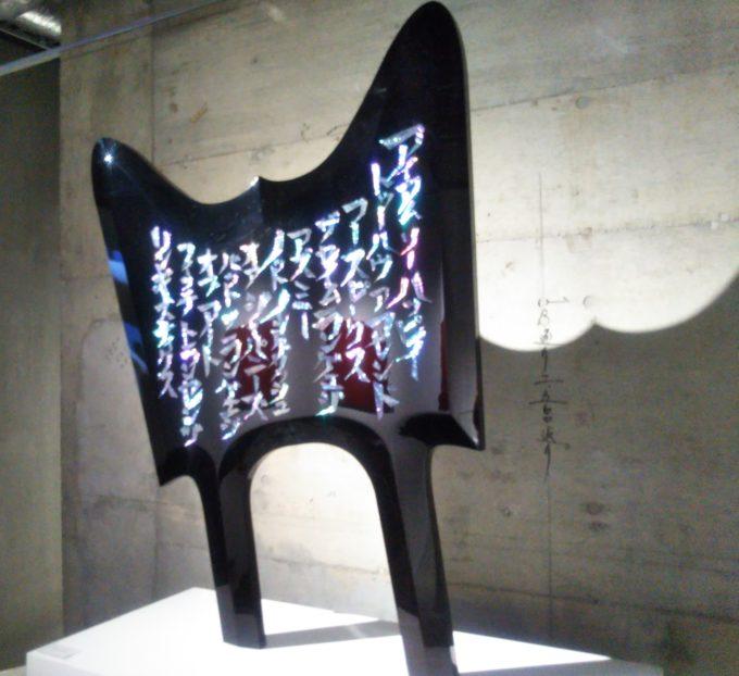 舘鼻 則孝の展覧作品にはカタカナで虹色に光る文字