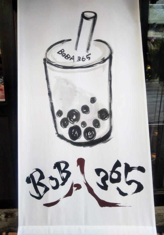 ボバ365(BOBA365)の垂れ幕には手書きのタピオカティーのイラストが描かれてます