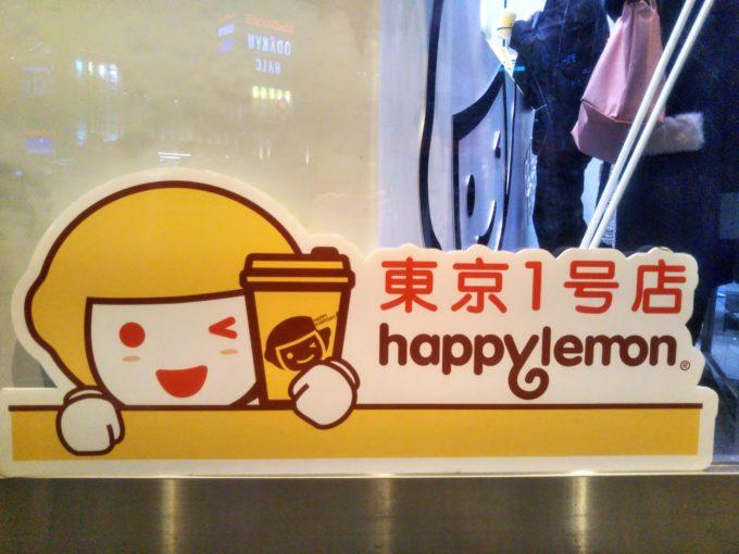 ハッピーレモン京王新宿店は東京第1号店!