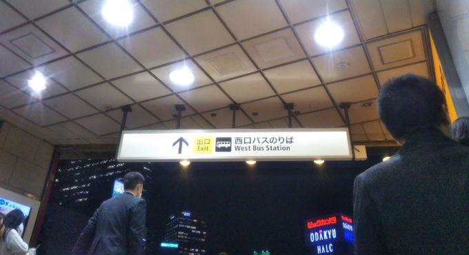 ハッピーレモン京王新宿店の近くには西口バスのりばの案内板。右奥のビルの看板にはHALCの文字