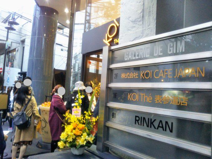 コイティー(KOI The)表参道に到着!ギャラリードジム1Fにお店はあります