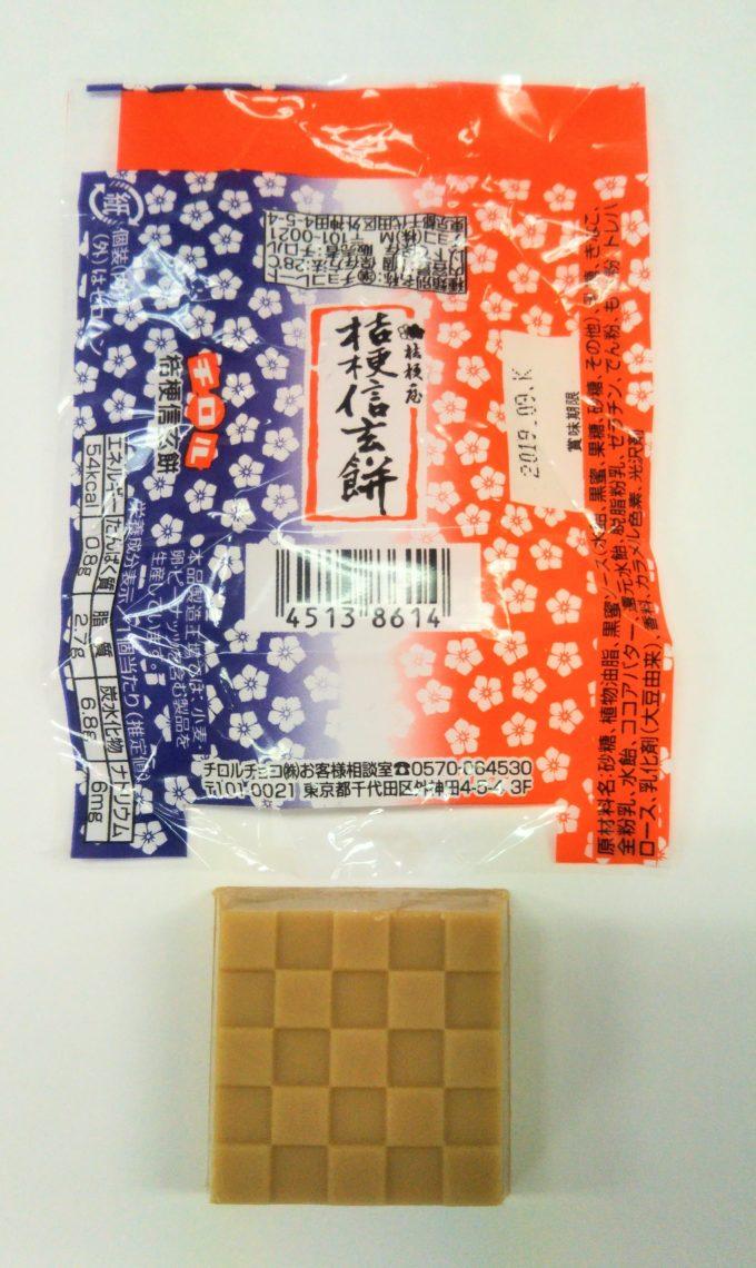 チロルチョコ桔梗信玄餅の包みは梅模様、チョコが市松模様で和の雰囲気
