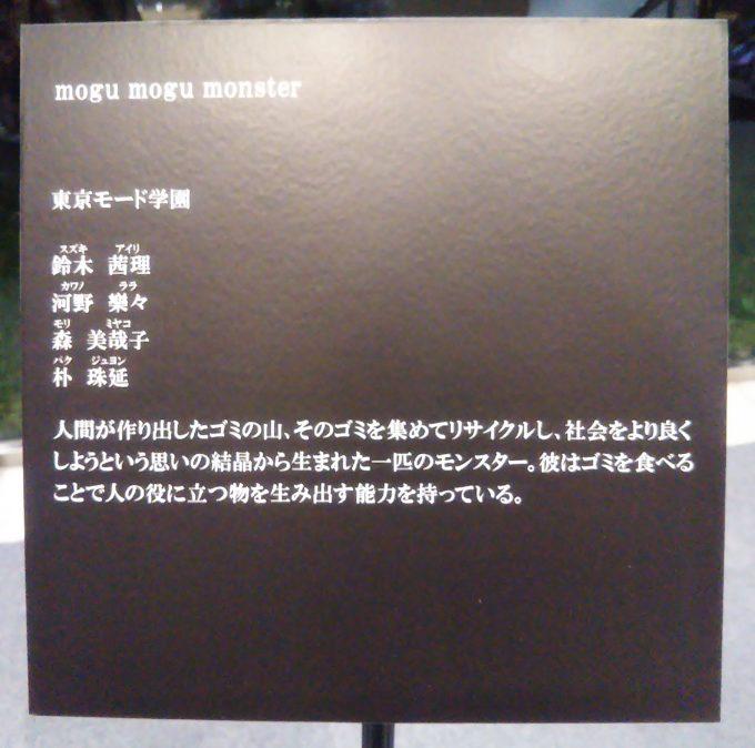 パンクなモンスターの正体はmogumogu monster