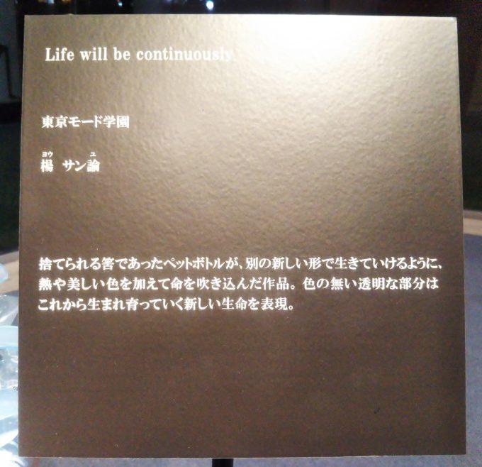 可愛いお花たちは・・・ Life will be continuousiy