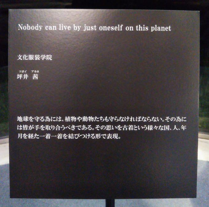 地球を守る思いが古着に・・・Nobody can live by just oneself on this planet