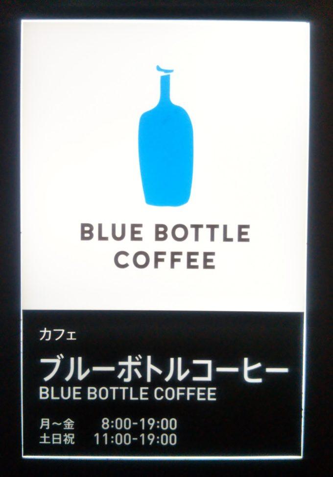 お店の案内板一覧のなかにブルーボトルコーヒーの表示もありました