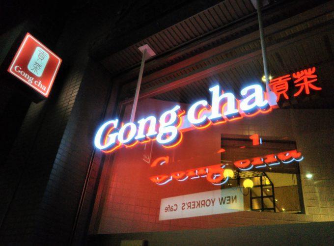 ゴンチャ(gong cha)高田馬場入口の頭上にはお店のロゴの看板が光っている