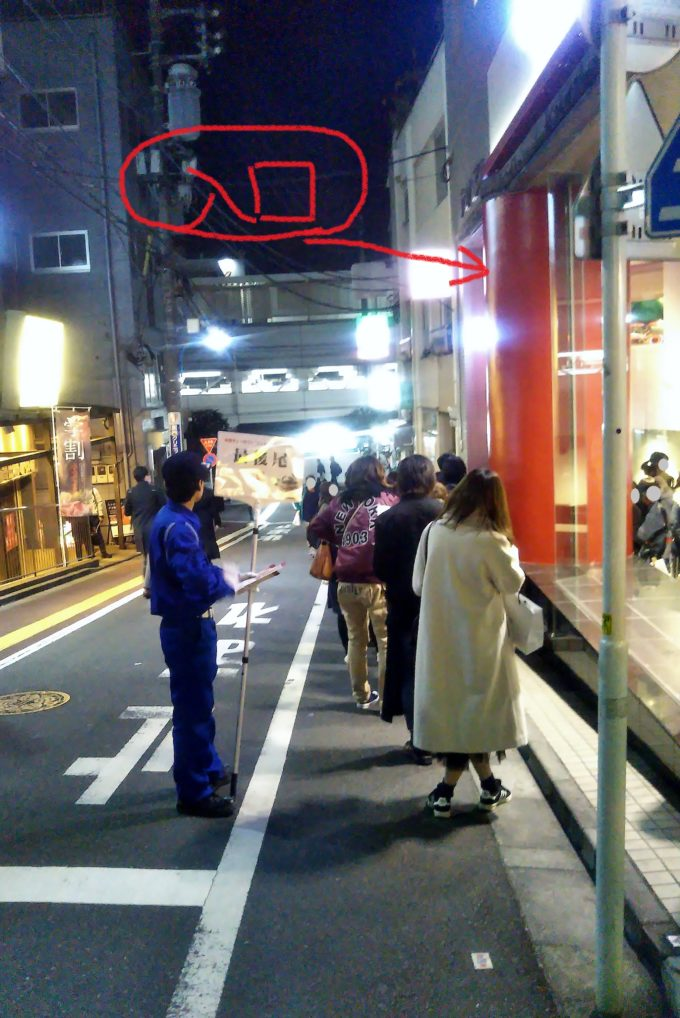 オープン当日18時30分過ぎに着くと最後尾のプラカードを持った警備員さんが外に立っていた