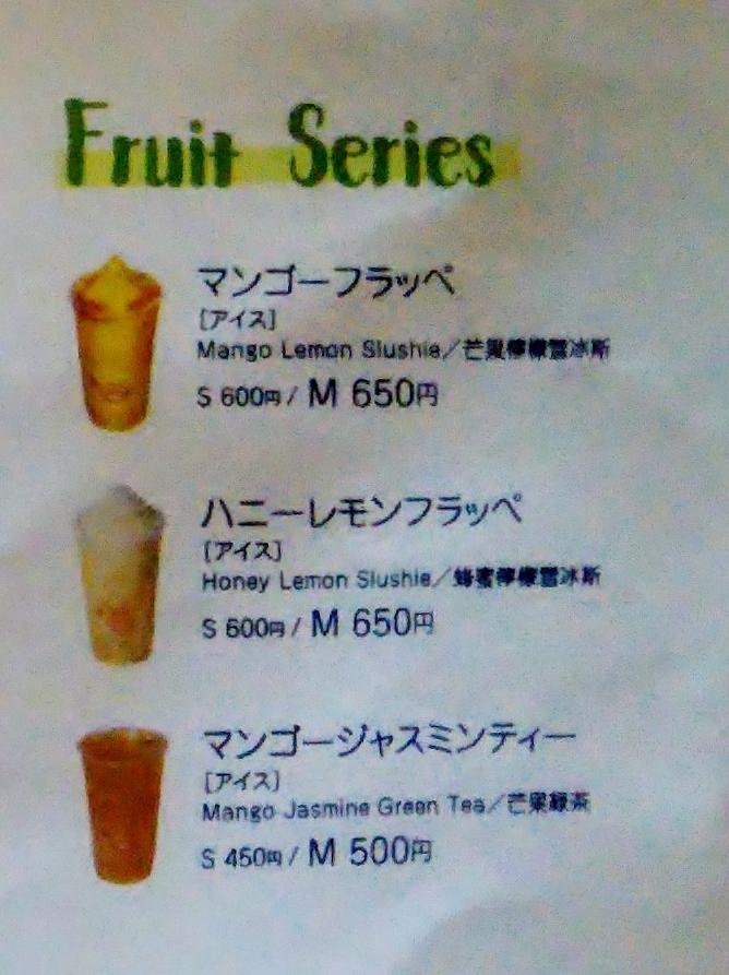 フルーツシリーズのメニュー