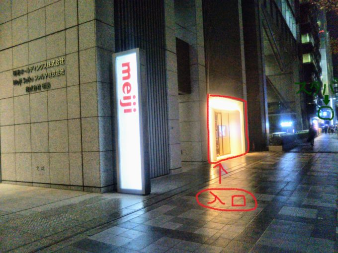 ハローチョコレートツアー施設の外観画像。入口は赤文字で入口と書いたところ