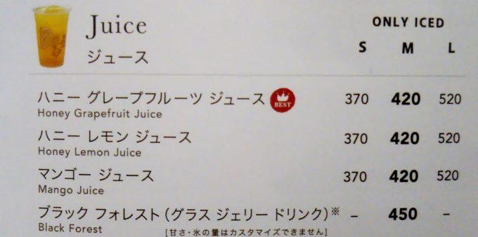 ジュースのメニュー(ハニーグレープフルーツジュース・ハニーレモンジュース・マンゴージュース・ブラックフォレスト)