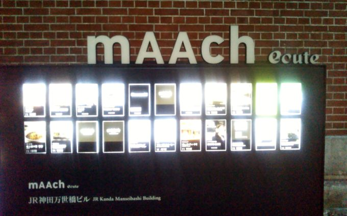マーチエキュート神田万世橋ビルの入口付近にはお店の名前が入った案内板
