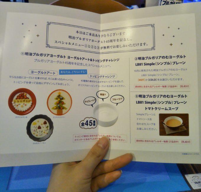 無料で体験できるスペシャルメニュー!