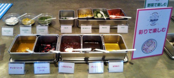 45種類のトッピングの一部(野菜と彩のソース)