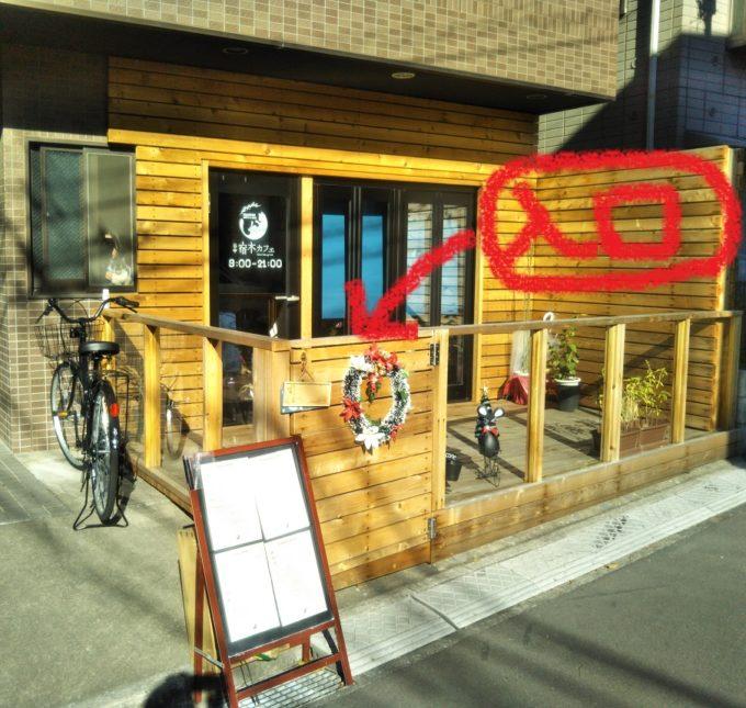 宿木カフェの外壁と入口の扉は木目。扉は手前に引くと開けられる