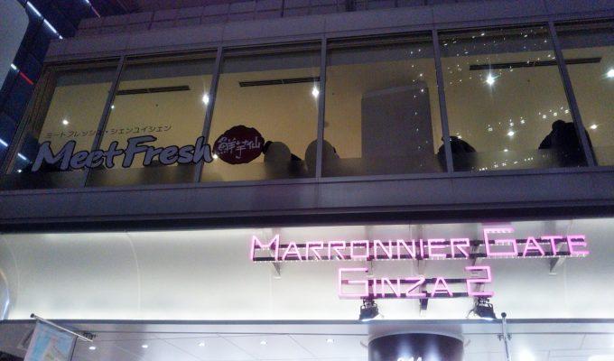 MeetFresh 鮮芋仙(ミートフレッシュ シェンユイシェン)はマロニエゲート銀座2の2F。外からお店の名前が見えた。