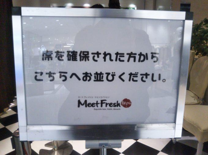 MeetFresh 鮮芋仙(ミートフレッシュ シェンユイシェン)マロニエゲート銀座店の入口には席を確保してから並んで下さいと書いてあった。