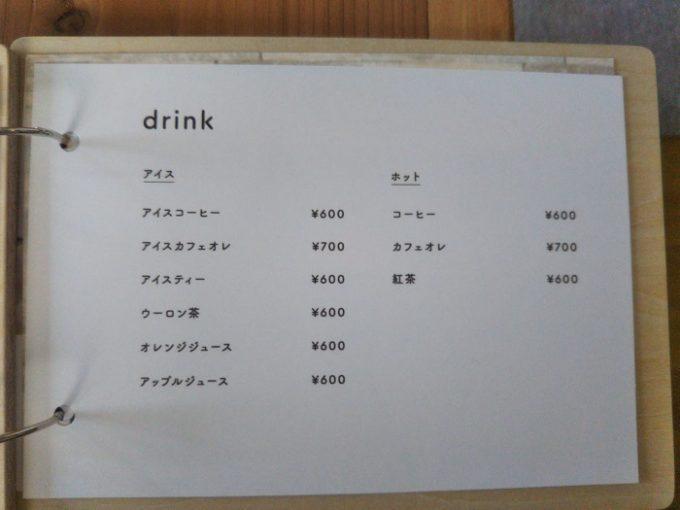 mipigcafeのメニュー表のドリンク
