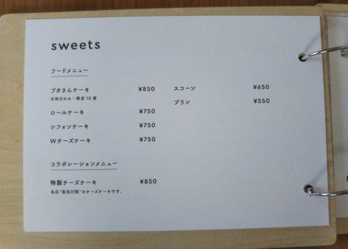 mipigcafeのメニュー表のスイーツ