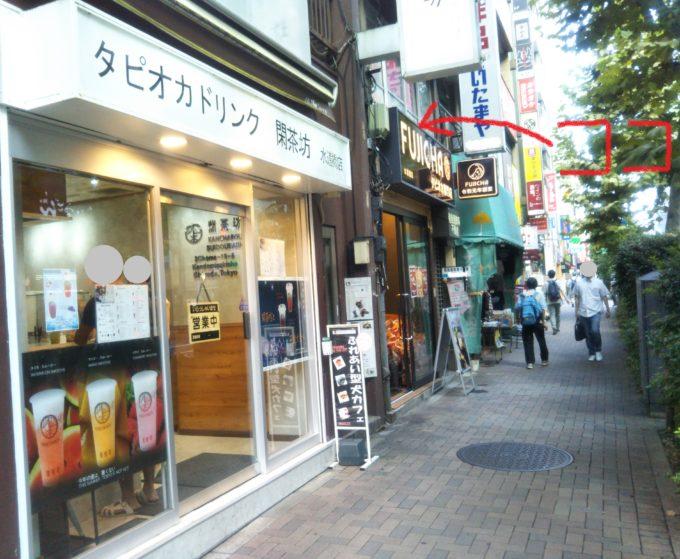 FUJICHA(藤茶)水道橋の隣もタピオカ屋さん!?