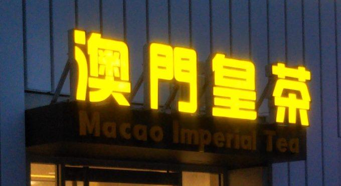 マカオインペリアルティー表参道のロゴ