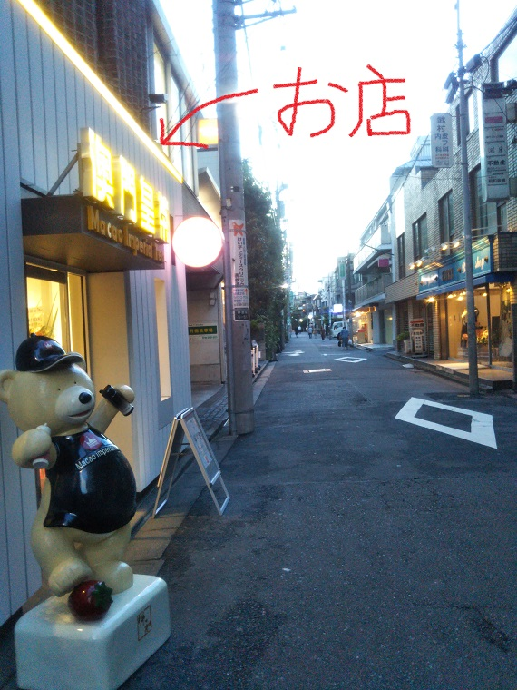 お店を左手に見ると右斜め前に洋服屋さん