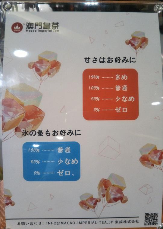 マカオインペリアルティー表参道ではドリンクの甘さと氷の量を選べるよ!