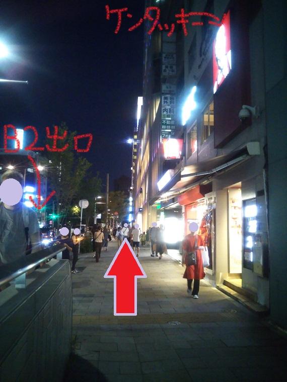 マカオインペリアルティー表参道の最寄駅、東京メトロ銀座線・半蔵門線・千代田線表参道駅B2出口を出て右手にケンタッキー