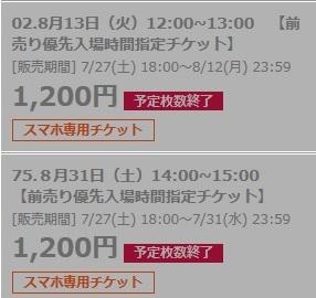 東京タピオカランドの完売日時のチケット