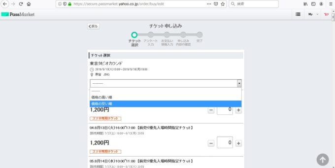 東京タピオカランドのチケット購入方法(前売り券・当日券)