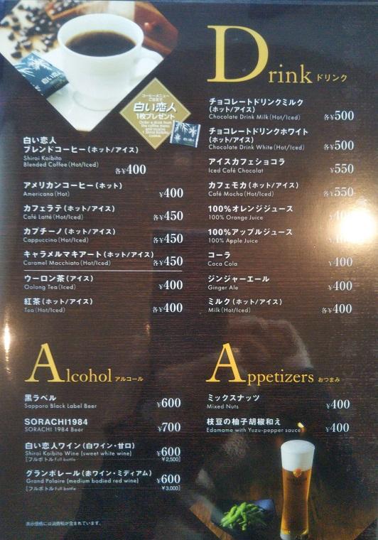 イシヤ日本橋のドリンクメニュー【コレド室町テラス】