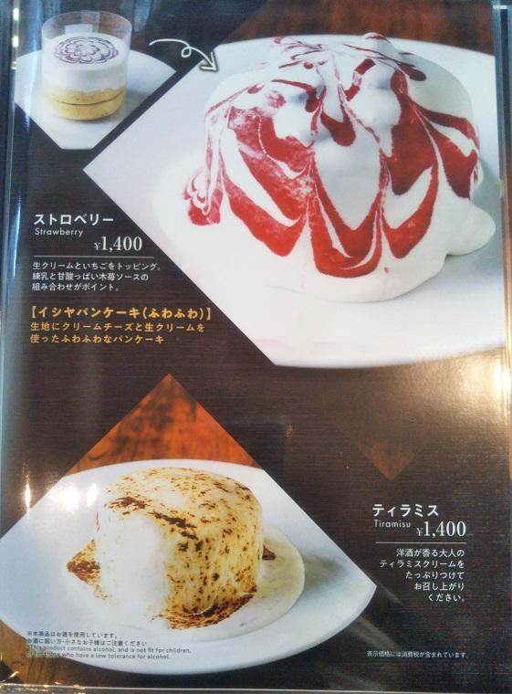イシヤ日本橋のパンケーキメニュー:その2【コレド室町テラス】