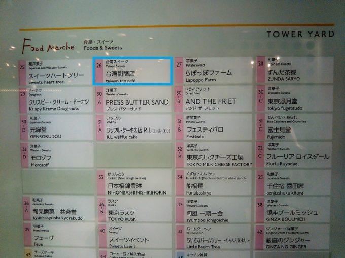台湾甜商店 ソラマチ店2Fの案内板