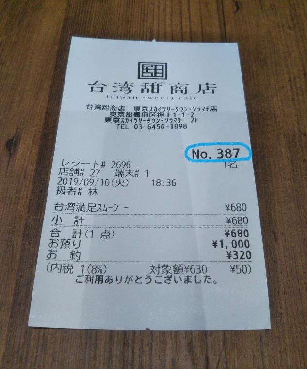 台湾甜商店 ソラマチ店のレシート