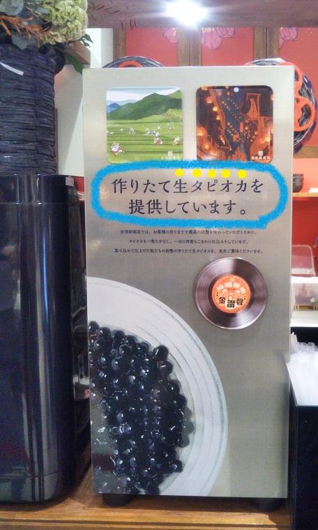 台湾甜商店 ソラマチ店の生タピオカ宣言!