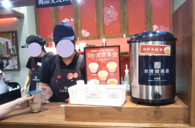 台湾甜商店 ソラマチ店の無料のお茶は受渡しの横にあるよ